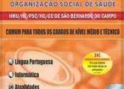 Fundação do abc - sp - comum aos cargos de nível médio e técnico